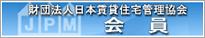 財団法人日本賃貸住宅管理協会 会員